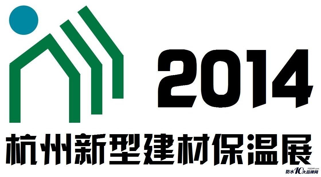 2014中国杭州国际建筑保温技术及新型建材展览会